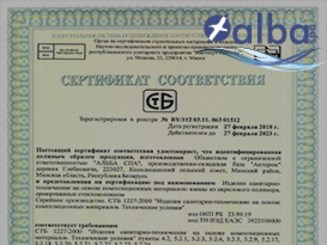 Сертификация ванн