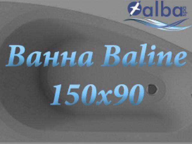 Угловая ванна Baline 150х90!