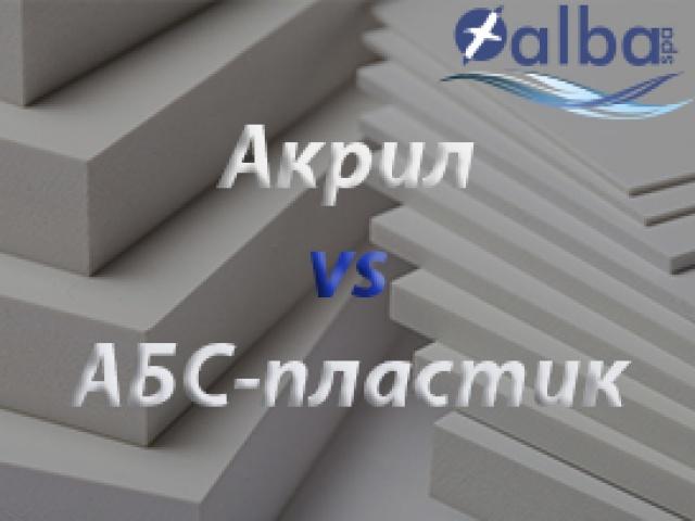 АБС-пластик и акрил - в чем различие?